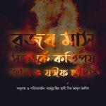রজব মাস সম্পর্কে কতিপয় জাল ও যঈফ হাদিস
