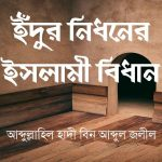 ইঁদুর নিধনের ইসলামী বিধান
